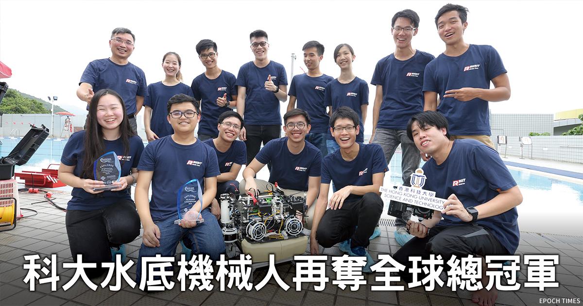 香港科技大學水底機械人隊大合照。(受訪者提供)