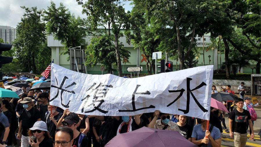 【直播】「光復上水」遊行 要求杜絕水貨客 不忘反送中訴求