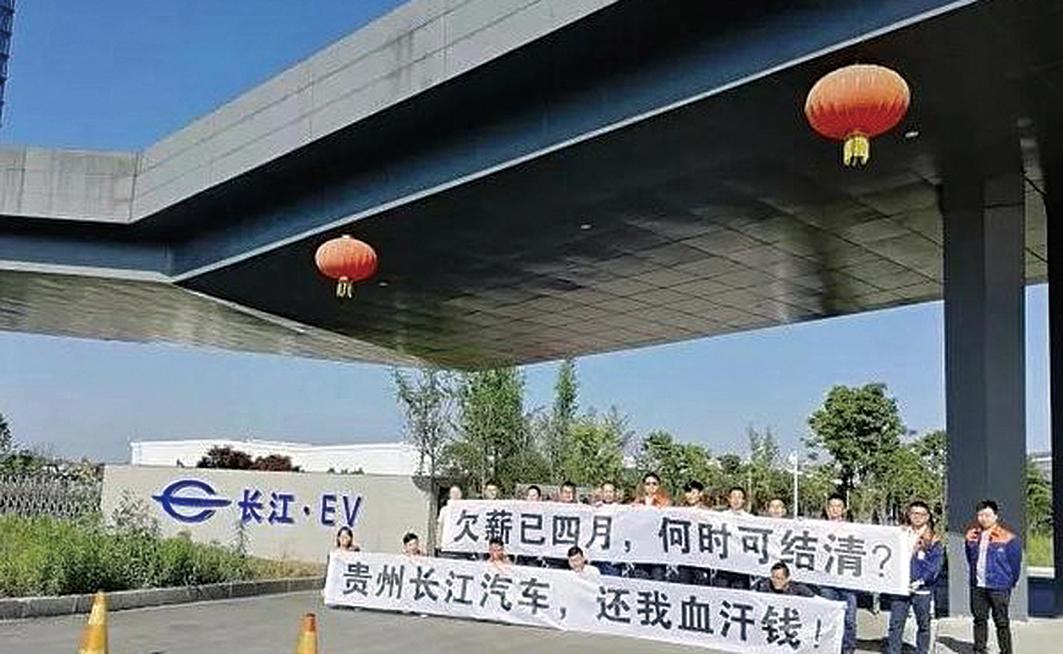 大陸知名的汽車企業長江汽車陷入討薪門。圖為貴州公司員工拉橫幅維權。(網絡圖片)