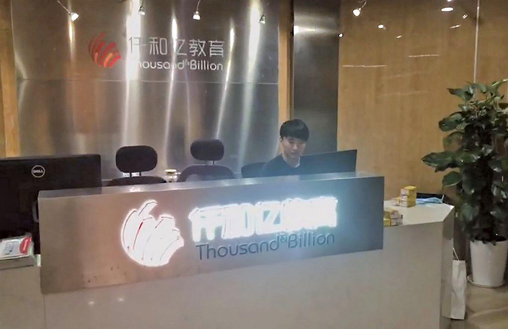 在上海仟和億公司任職的12名台籍分析師被捕。(中央社)