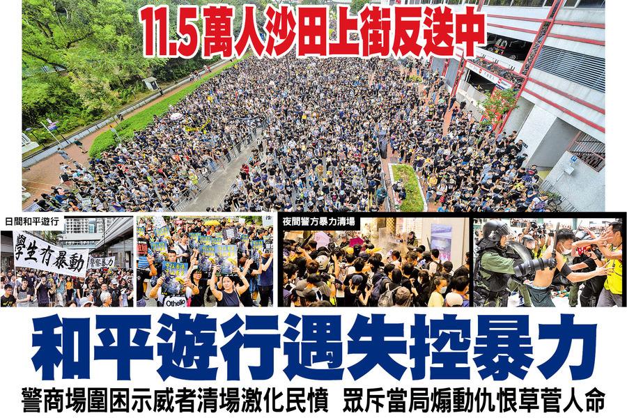 11.5萬人沙田上街反送中 和平遊行遇失控暴力
