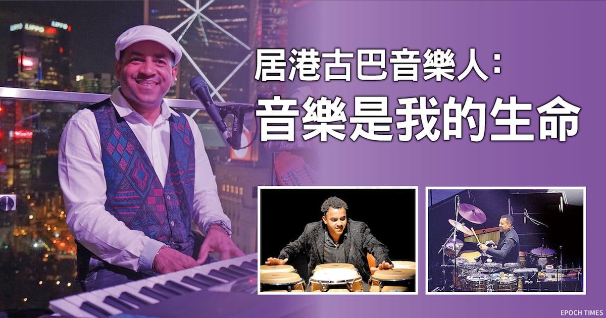來自古巴的音樂人David Chala在港工作了17年,因音樂與香港結緣,希望能成為古巴音樂大使。(設計圖片)