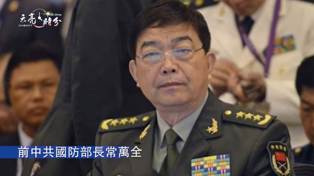 傳中共前軍委委員國防部長常萬全被連降兩級。(影片擷取)