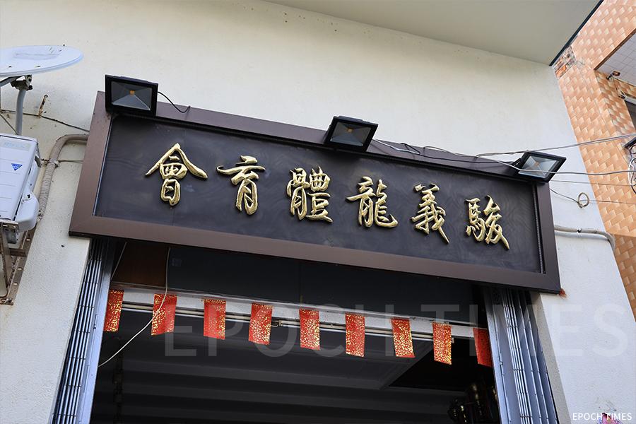 1993年的創立「駿義龍體育會」。(陳仲明/大紀元)