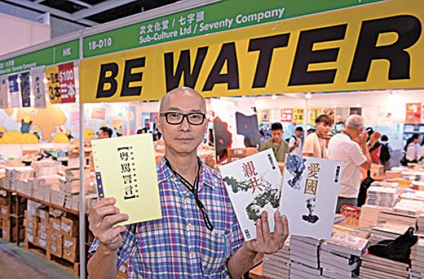次文化堂攤位上掛上「Be Water」橫額,社長彭志銘表示希望鼓勵年輕人以軟弱的水的力量,去滴穿政府這塊硬石。(宋碧龍/大紀元)
