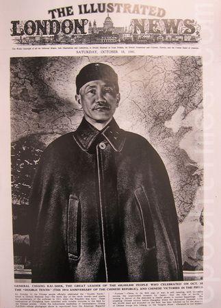 1941年10月18日,英國《倫敦新聞畫刊》以蔣介石為封面,報道中國抗戰的英勇故事,下面的小標題寫道:蔣介石將軍,中國四萬萬人民的偉大領袖,慶祝中華民國30周年國慶日,以及中國戰場上的多項勝利。報道顯示,隨著中日戰局不斷擴大,歐美媒體明顯表達對中國抗戰的同情與支持(世界大同文創)。(翻攝:鍾元/大紀元)