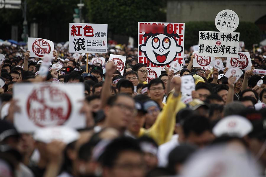 英國《金融時報》報道說,中共控制台灣旺中集團旗下的媒體,試圖對台灣民眾發揮影響力。圖為2019年6月23日,在台北凱達格蘭大道舉行的反紅色媒體集會活動。(HSU TSUN-HSU/AFP/Getty Images)
