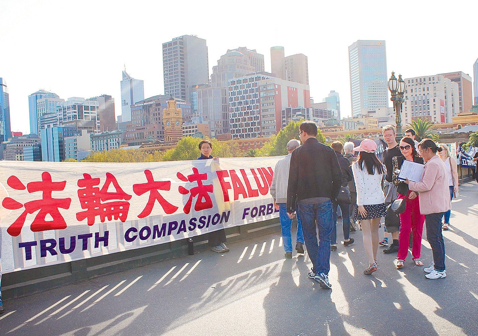 2014年4月25日,法輪功學員在澳大利亞墨爾本市中心著名景點及交通要道——王子橋,以真相橫幅構成勇氣長城,紀念北京「四‧二五」萬人和平上訪。(明慧網)