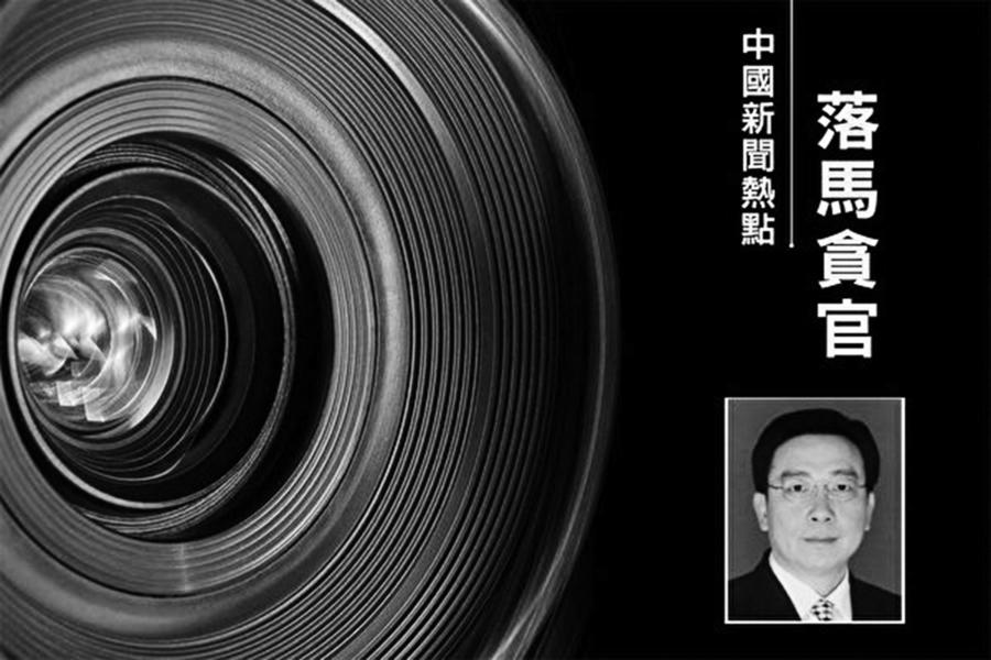貴州前副省長蒲波受賄七千多萬 被判無期