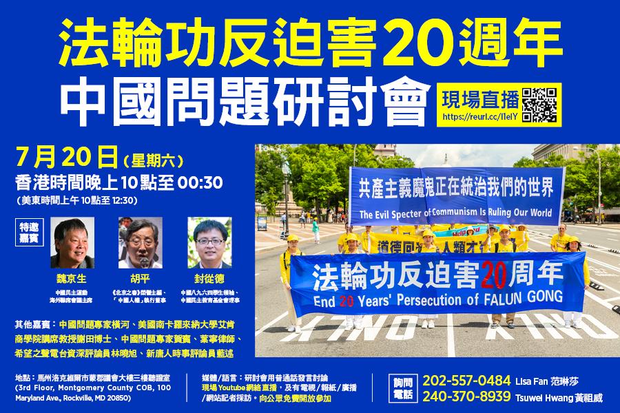 【直播】法輪功反迫害20周年 中國問題研討會