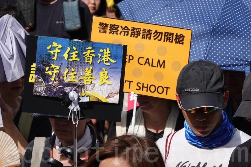 寫有「守住香港 守住善良」和「警察冷靜 請勿開槍」的海報。(余鋼/大紀元)