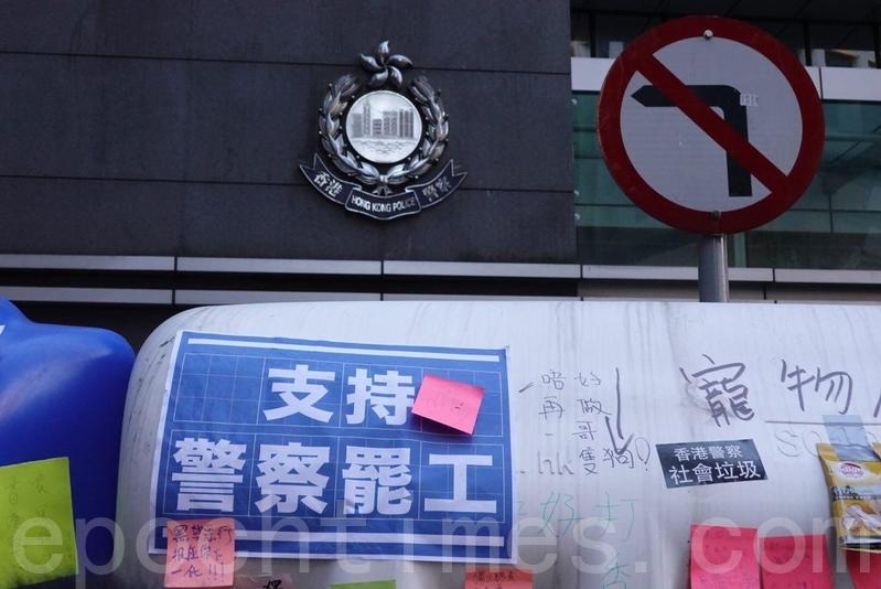 有示威者在警總外的大型水馬貼上「支持警察罷工」的標語。(余鋼/大紀元)