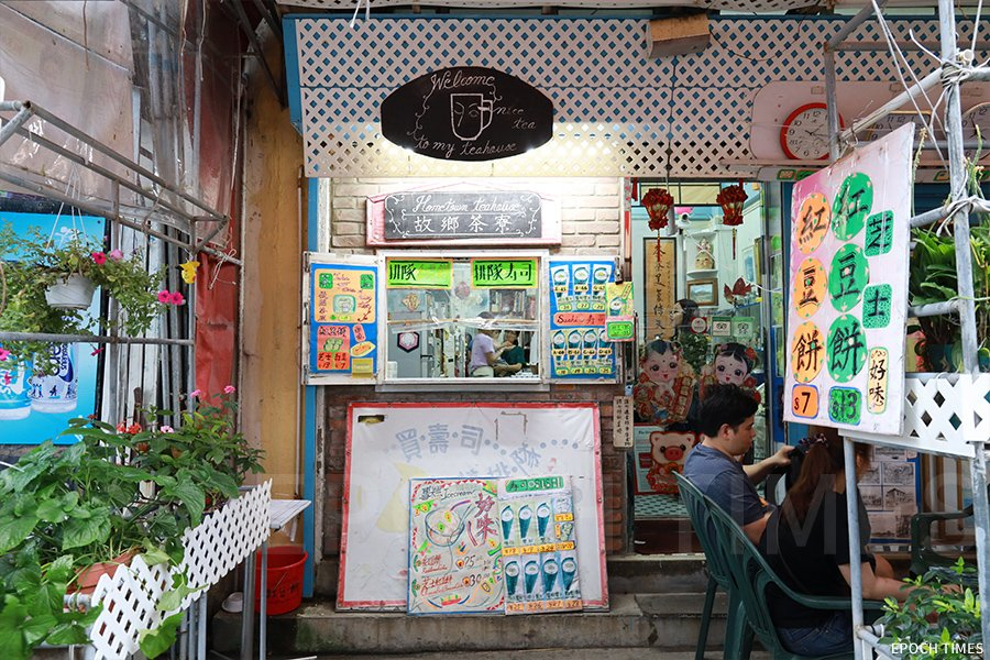 故鄉茶寮於1995 年開業,一直持續營業至今。