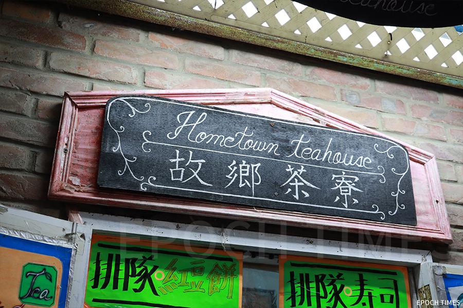 在學生們的熱心協助下,故鄉茶寮在1995年開業。