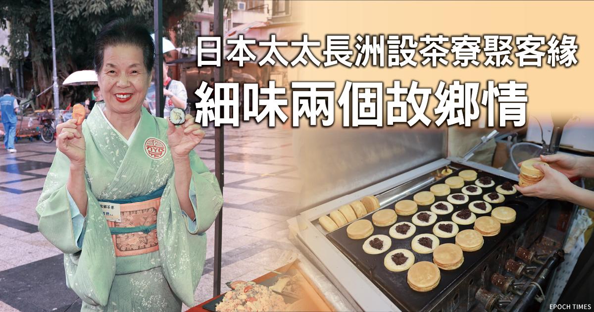 吉野太太從日本移居香港的她居住在長洲超過三十年,經營小食店「故鄉茶寮」。(設計圖片)