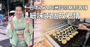 日本太太長洲設茶寮聚客緣 細味兩個故鄉情