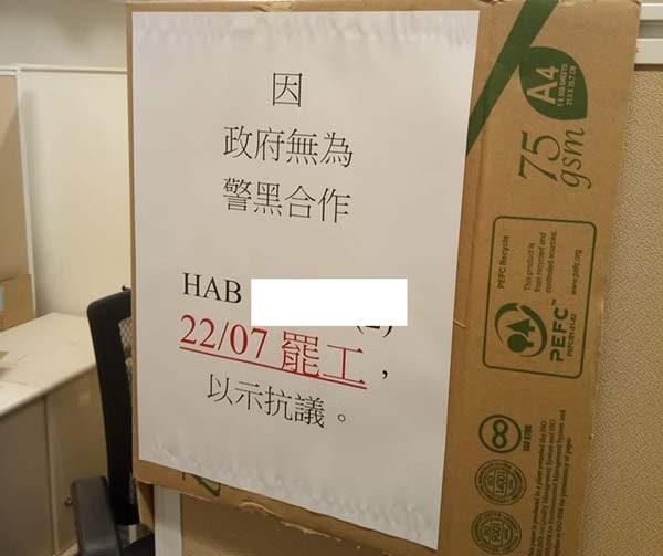 22日,香港民政事務局一名公務員在座位張貼罷工聲明。(網絡圖片)