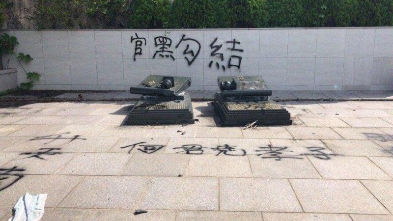 22日網傳圖片顯示,疑似何君堯父母墓碑被推倒。(網絡圖片)