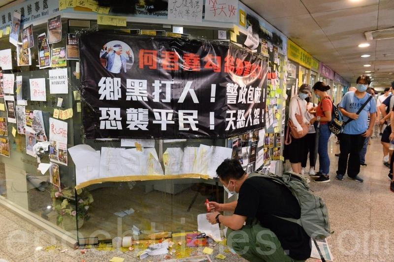 7月22日下午,一批市民在在荃灣荃豐中心,在立法會議員何君堯的議員辦事處門外貼橫幅和標語,更有人投擲雞蛋。(宋碧龍/大紀元)
