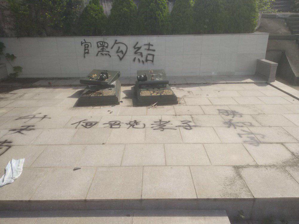 7月23日,何君堯父母墓碑遭人毀壞。(網絡圖片)