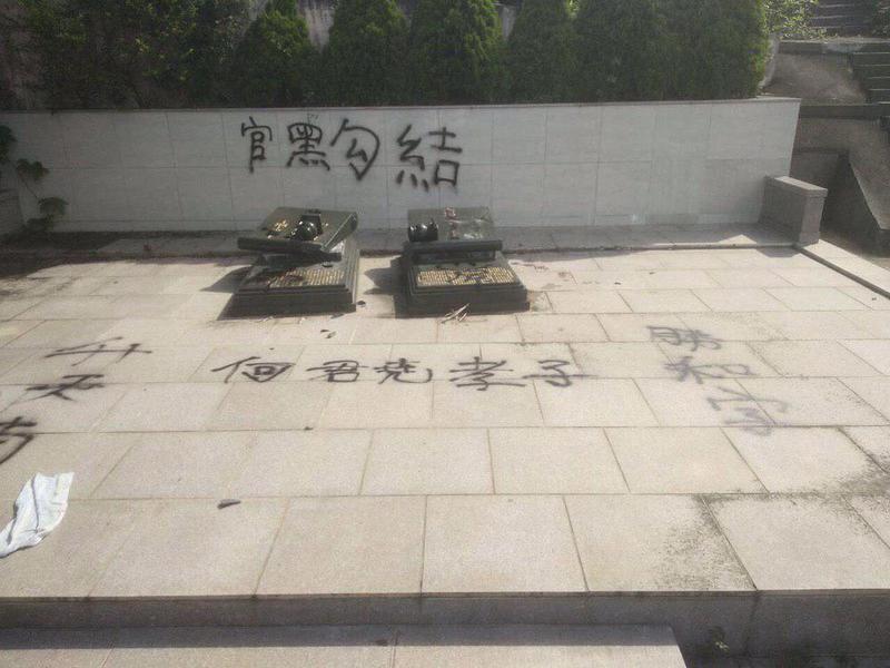 何君堯父母墓碑被損毀 黑油噴寫「官黑勾結」
