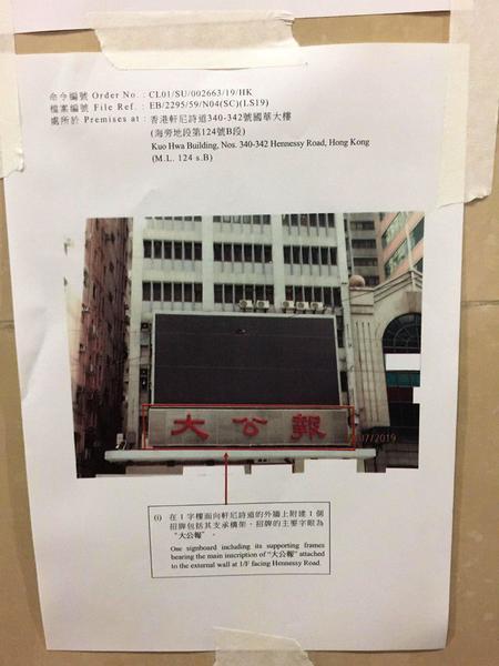《大公報》僭建招牌 屋宇署命令三十日內拆除