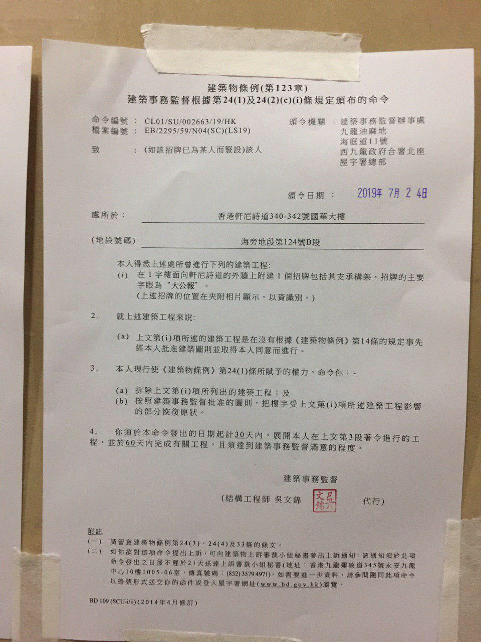 屋宇署證實《大公報》位於國華大樓外牆上的招牌屬違例建築,要求業主於30天內拆除招牌。(楊雪盈提供)