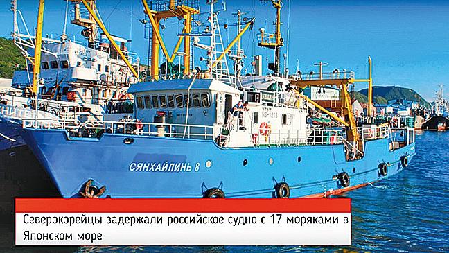 300噸級俄羅斯籍漁船為Xianghailin-8,遭北韓扣留。(影片截圖)
