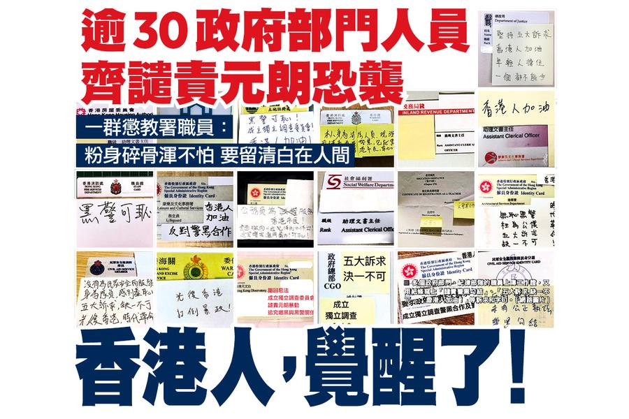 逾30政府部門人員 齊譴責元朗恐襲  香港人,覺醒了!