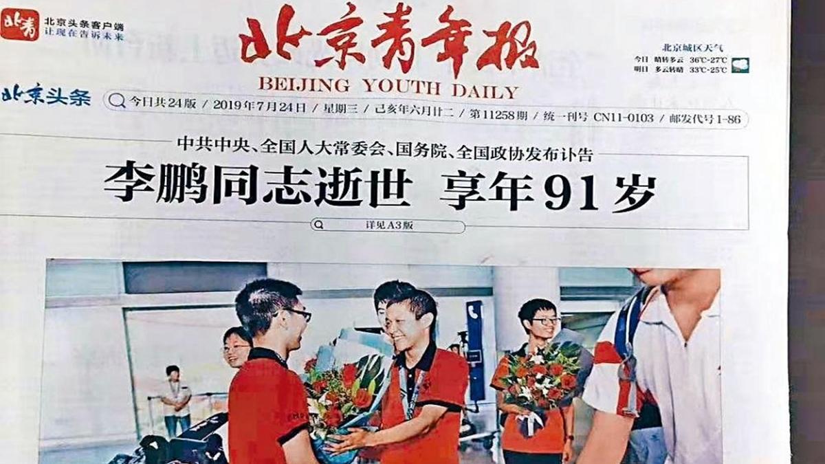 「北京青年報」在頭版頭條新聞中,以「李鵬同志逝世 享年91歲」為大標題報導了這一消息。(網絡截圖)