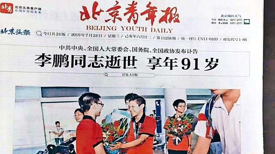 北京媒體和王滬寧做對?李鵬去世配圖喜洋洋