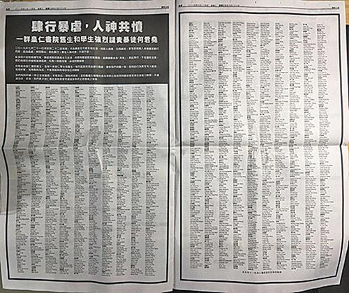 一群皇仁書院舊生和學生24日登報,強烈譴責暴徒何君堯,參與聯署人數眾多,需要兩個整版才能刊登。(何佳慧/大紀元)