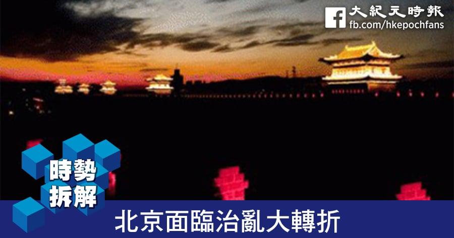 【時勢拆解】北京面臨治亂大轉折