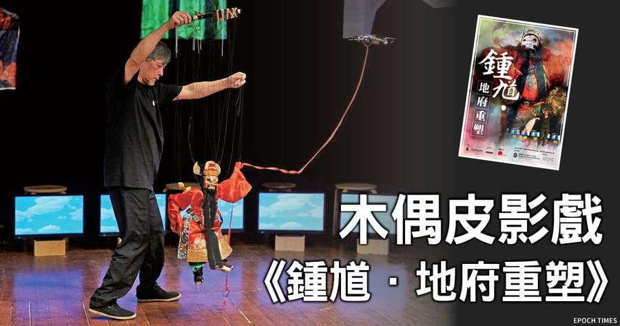 【活動速遞】木偶皮影戲