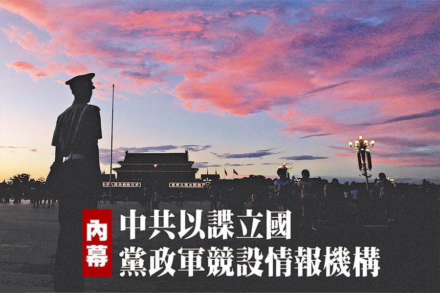 近年來多宗共諜案接連曝光,凸顯台灣的政治、經濟、軍事、社會等領域被中共間諜嚴重滲透。據專家研究,中共「國安部」偏好在中國境內吸收台灣和外國人,為其從事情報工作。(Feng Li/Getty Images)