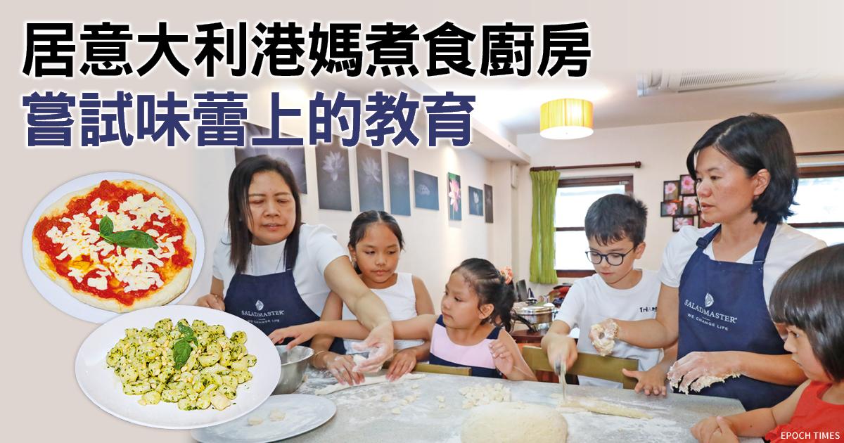 香港媽媽Sharon和菲律賓媽媽Lani共同舉辦親子烹飪班,向孩子們示範並教授意大利手造薄餅和薯仔雲吞。(設計圖片)