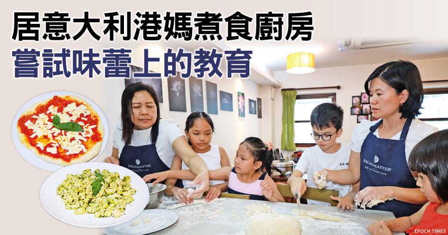 【教育專題】居意大利港媽煮食廚房 嘗試味蕾上的教育