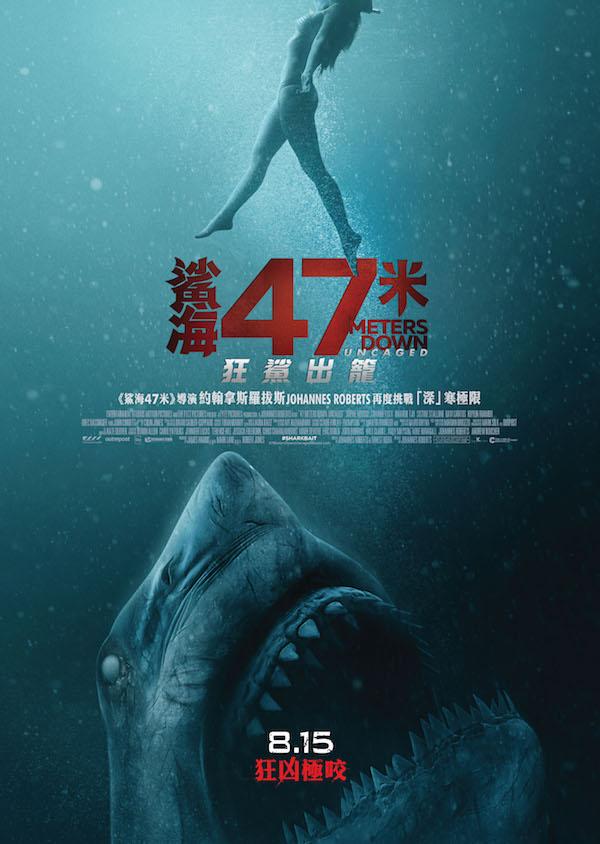 《鯊海47米:狂鯊出籠》香港海報。(安樂影片)