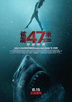 【新片速遞】《鯊海47米:狂鯊出籠》(47 Meters Down: Uncaged)
