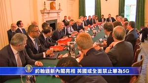 約翰遜新內閣亮相 英國或全面禁華為5G