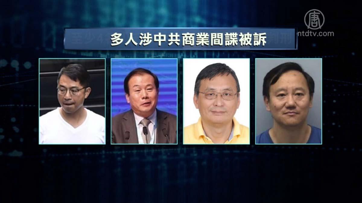 周三,被控向中方轉移軍用技術的美籍華人石山出庭受審。兩年來,美國華裔因涉中共商業間諜活動接連被起訴。(影片截圖)