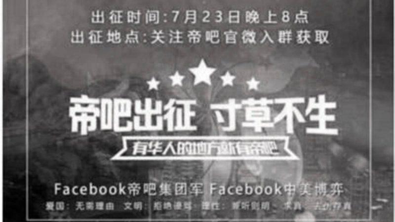 中國大陸「帝吧」網軍日前揚言要「出征」香港論壇,欲在香港亂局中攪混水,結果迅即慘敗收場。(網絡圖片)