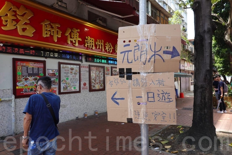 有市民在元朗廣場旁邊貼上自製品牌,指示市民前任西鐵站等的方向,又提醒市民不要進入附近的村內。(余鋼/大紀元)