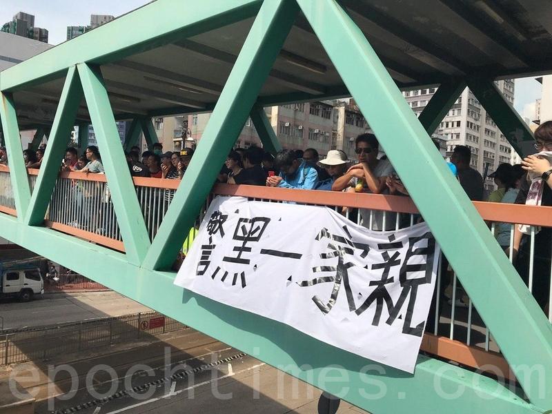 有市民在天橋上掛起「警黑一家親」的橫額。(林怡/大紀元)