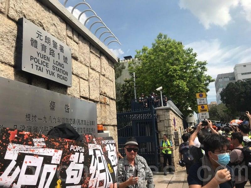 在元朗警署外市民高舉各式抗議牌和高喊口號。(林怡/大紀元)