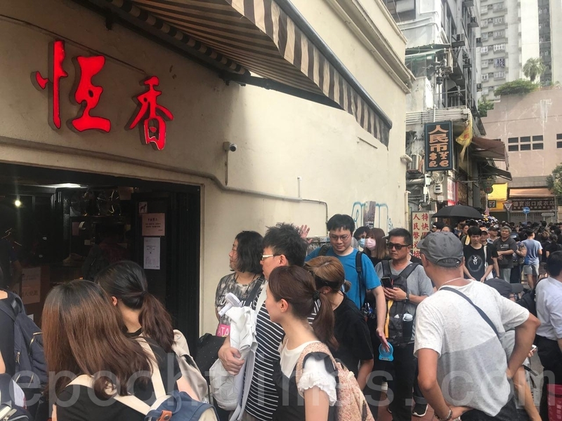大批市民排隊在老餅家恆香外輪候購買老婆餅。(蔡雯文/大紀元)