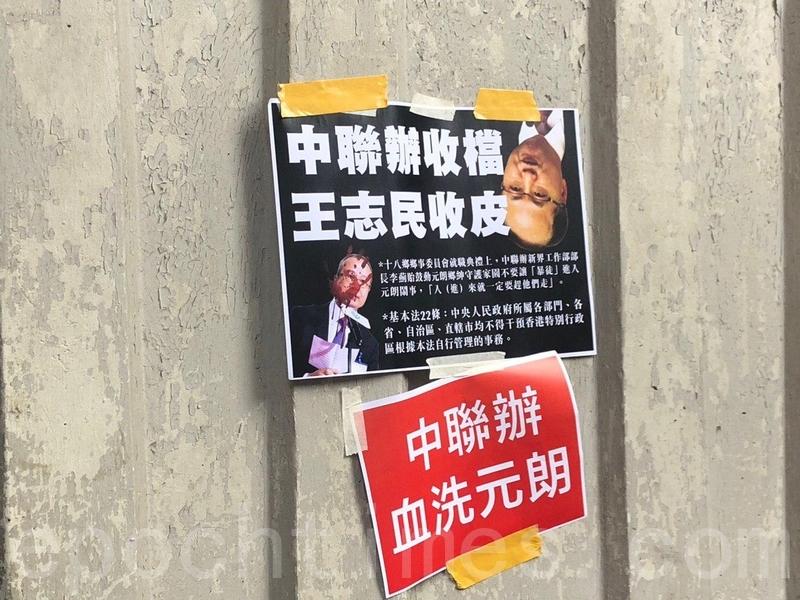 有人在牆上張點標語批評「中聯辦血洗元朗」、「中聯辦收檔 王志民收皮」。(梁珍/大紀元)