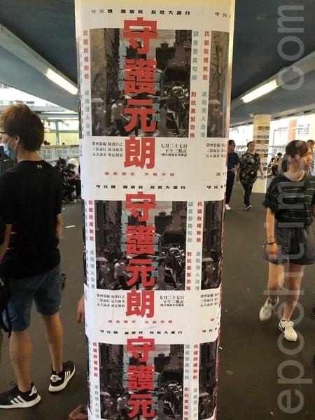 在朗屏天橋,有市民在柱上張貼「守護元朗」的海報。(江夏/大紀元)