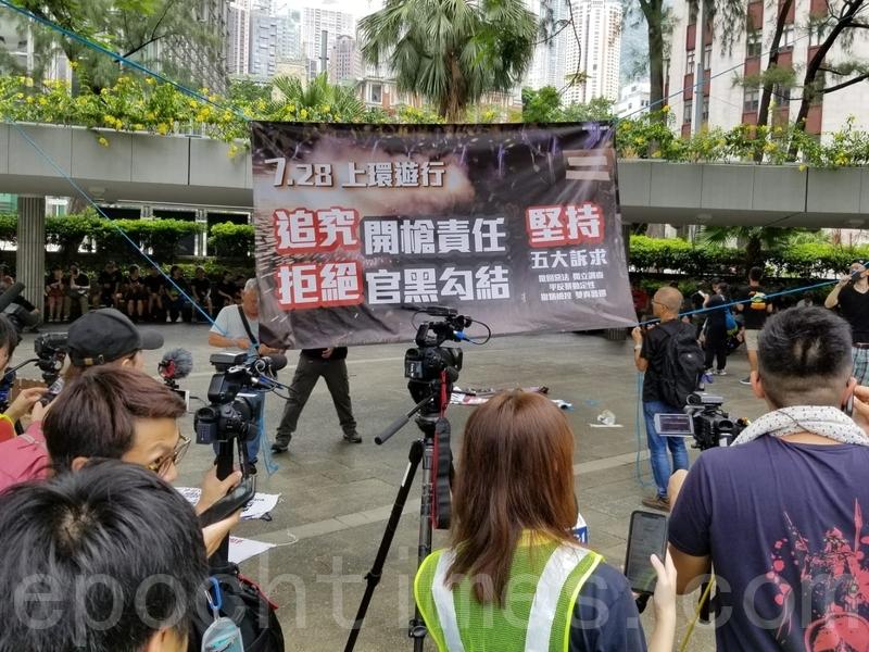 今日遊行的主題為「追究開槍責任 拒絕官黑勾結 堅持五大訴求」。(宋碧龍/大紀元)