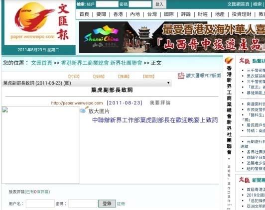 文匯報網站上有關葉虎的報道,目前只剩標題,照片和內容已消失不見。(網頁截圖)